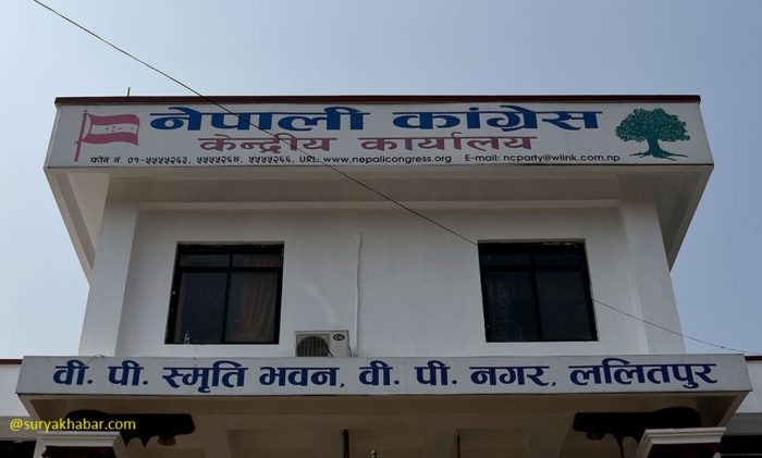 Do you want to know about the History of Nepali congress !
