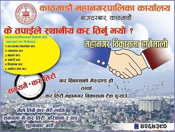 काठमाण्डौ माहानगरपालीका कार्यालयको सूचना