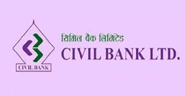 सिभिल बैंकको एटीएमबाट रकम निकाल्न एटीएम कार्ड नै नचाहिने
