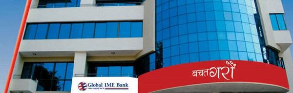 ग्लोबल आइएमई बैंकका ग्राहकलाई नयाँ योजना