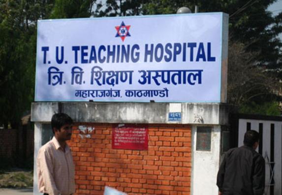 परिचयपत्र अनिवार्य लगाउन सबैमा अनुरोधः त्रिबि शिक्षण अस्पताल