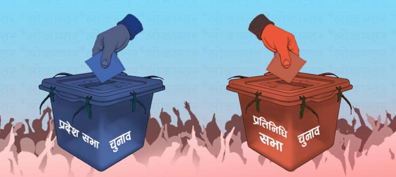 बाँकेमा चुनावी सरगर्मी तीव्र, यसरी हुँदैछ त्रिपक्षीय प्रतिस्पर्धा