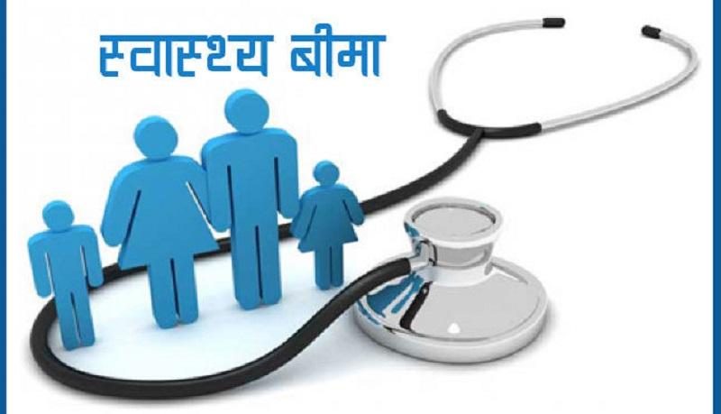 स्वास्थ्य बीमामा सत्र सय परिवार आबद्ध