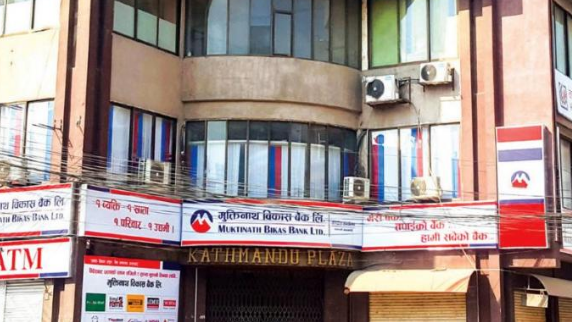 मुक्तिनाथ विकास बैंकद्वारा विभिन्न सामाजिक उत्तरदायित्व कार्यक्रमहरुका लागि सहयोग