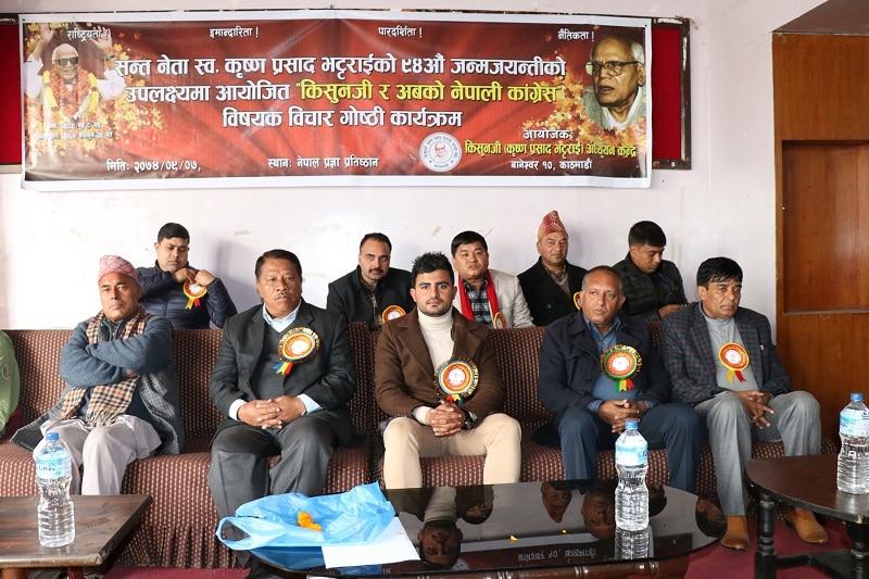 किसुनजीले देखाएको बाटो काँग्रेसले भुल्दै गयोः नेता सिंह