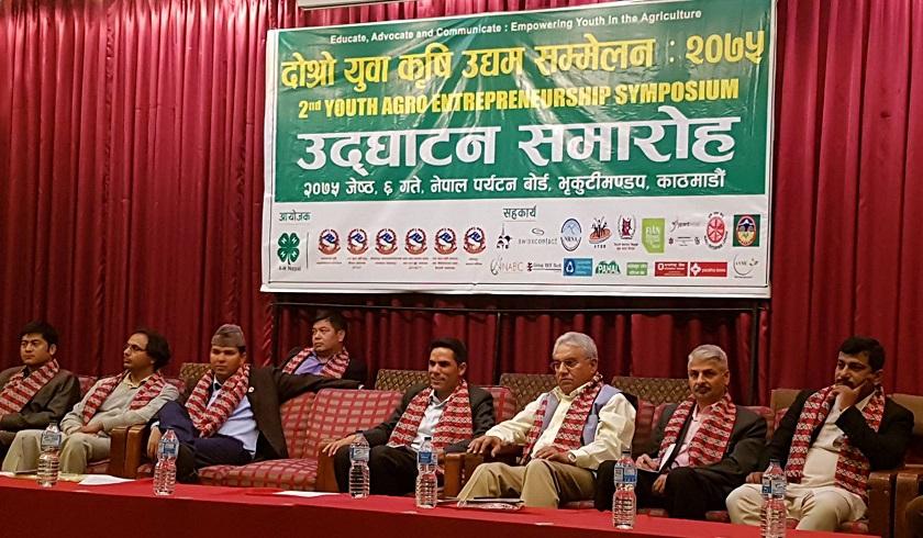कृषि उद्यम सम्मेलन शुरु