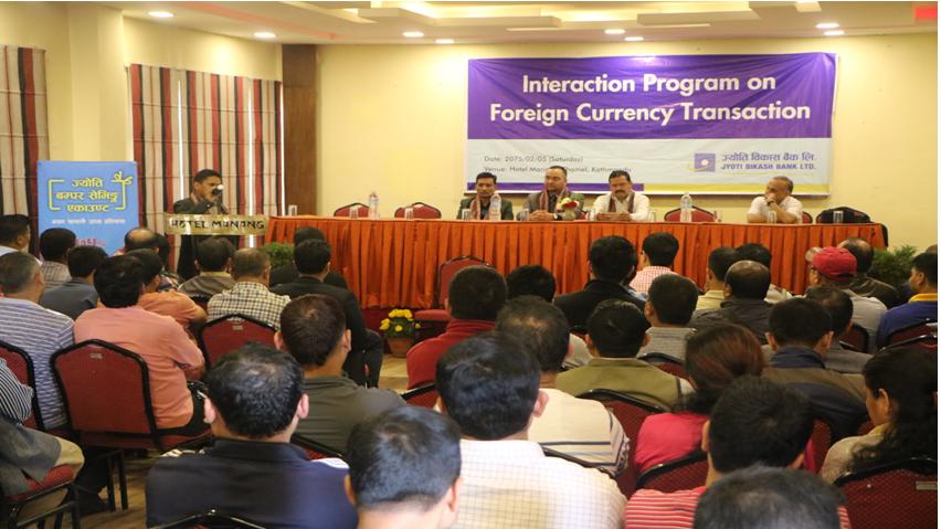 ज्योति विकास बैंकले सम्पन्न गर्यो बैदेशिक मुद्रा सम्बन्धि अन्तरक्रिया कार्यक्रम