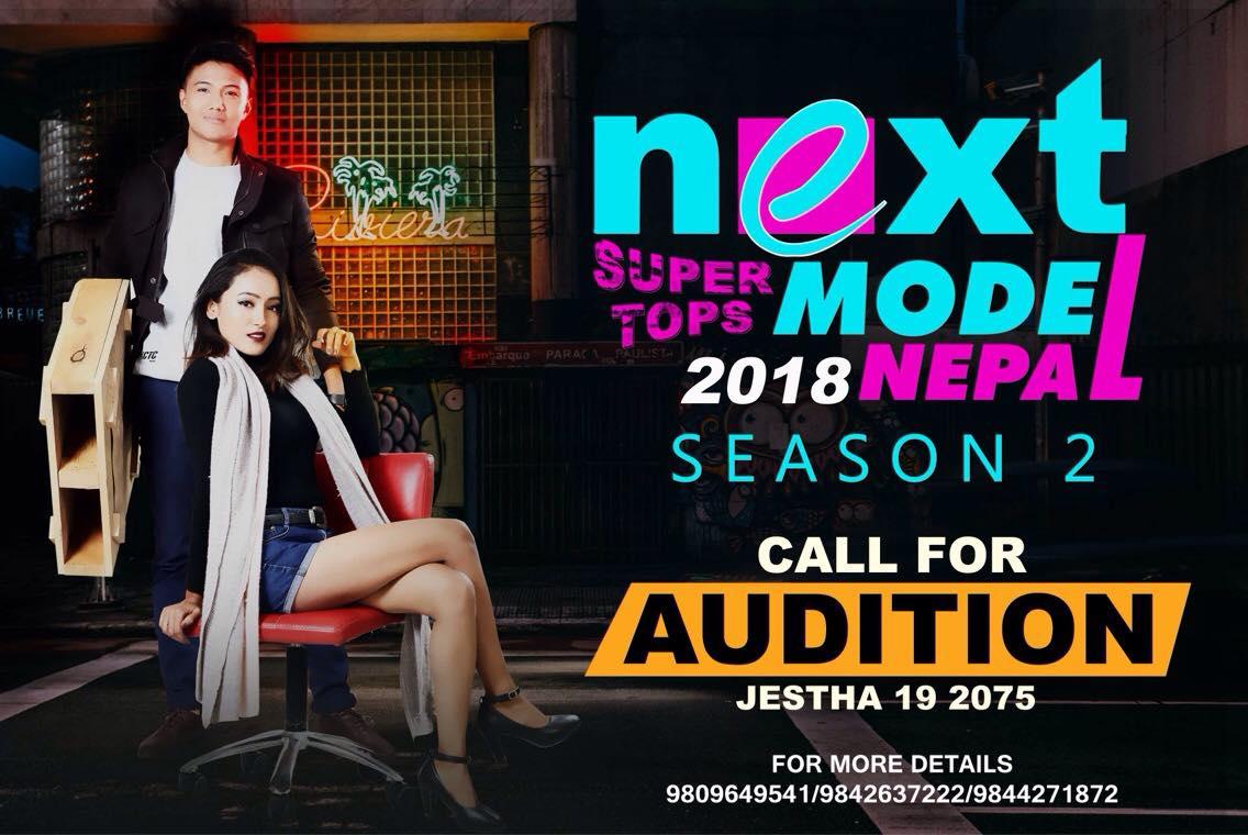 'नेक्स्ट सुपर टप्स मोडल नेपाल २०१८' दोश्रो सिजनको अडिसन हुदैँ