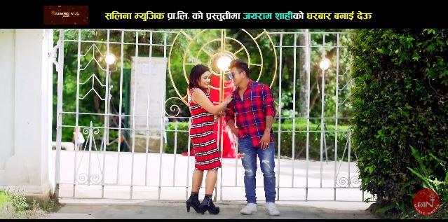 """करिष्मा र रामजीको """"घरवार बनाई देउ"""" (भिडियो)"""