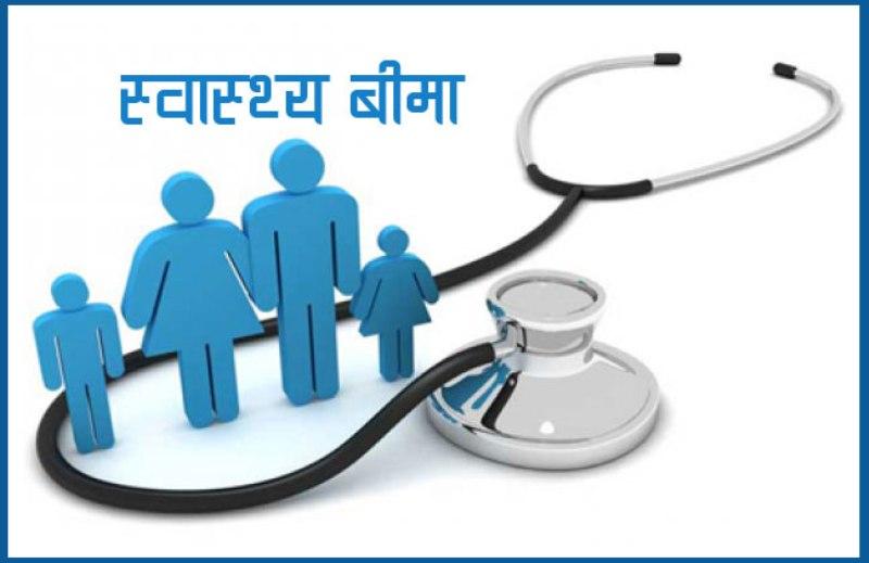 उपचार सेवामा पहुँच बढाउने उद्देश्यले १४ हजार स्वास्थ्य बीमामा आबद्ध