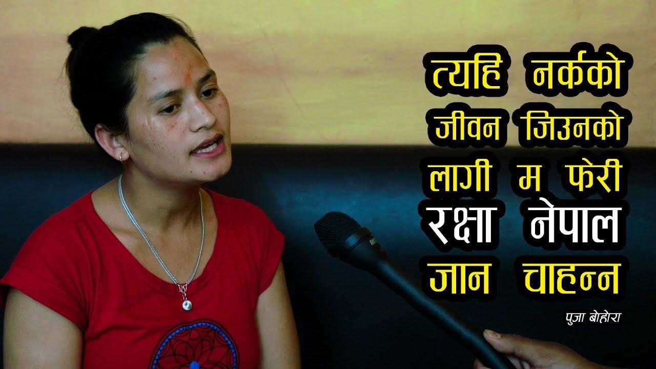 रक्षा नेपाल की अध्यक्ष मेनुका थापा विवादमा (भिडियो)