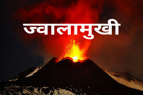 ज्वालामुखी विस्फोटमा परी मृत्यु हुने ९९ पुगे
