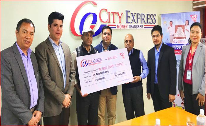 सिटी एक्स्प्रेस  'एक लाख' विजेता थापा घोषित