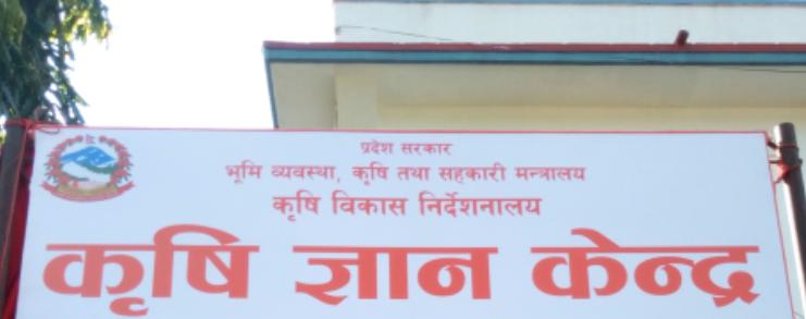 सुनसान बन्दै कृषि ज्ञान केन्द्र