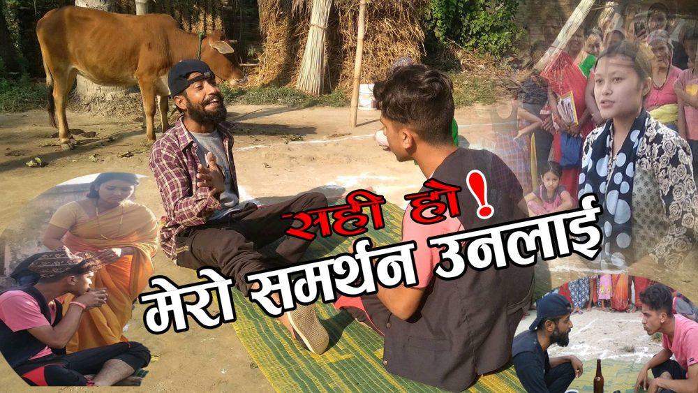विकृति हटाउन सुनसरीमा सडक नाटक