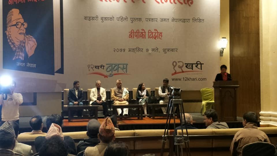 बीपीको विद्रोह पुष्तक विमोचनमा डा यादवले भने, 'देश बुझ्ने नेताको खाँचो छ'