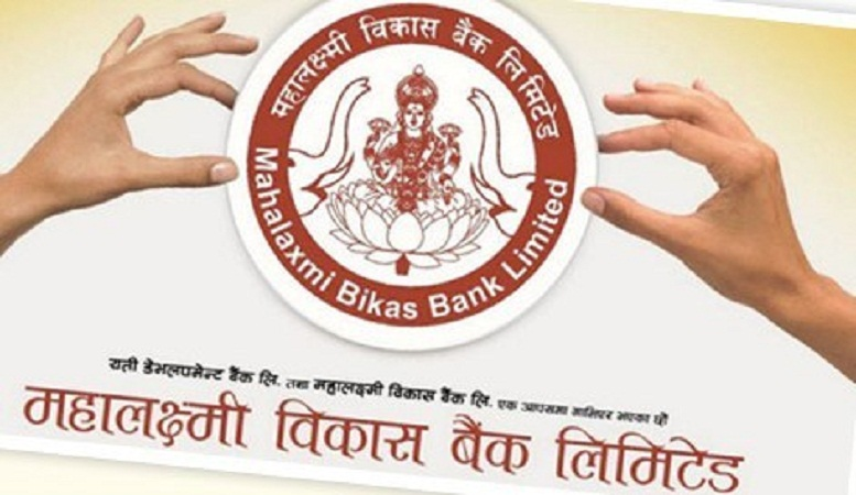 महालक्ष्मी विकास बैँकको लाभांश घोषणा