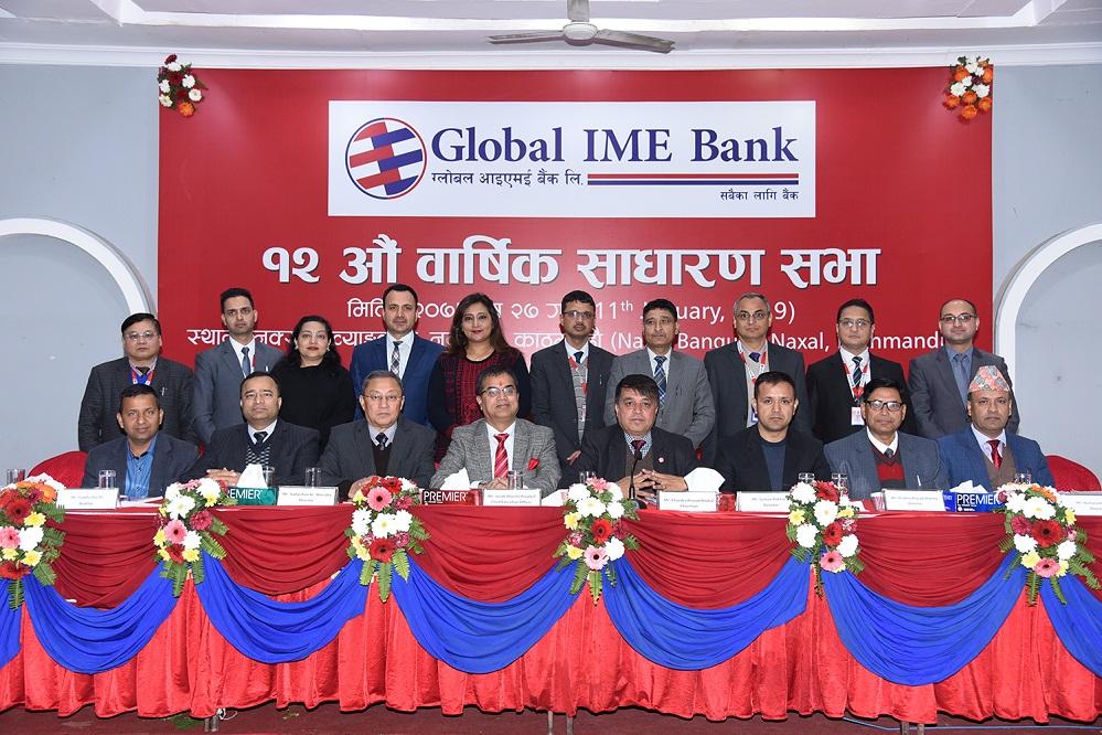 ग्लोबल आइएमई बैंकको १२ औँ बार्षिक साधारण सभा सम्पन्न