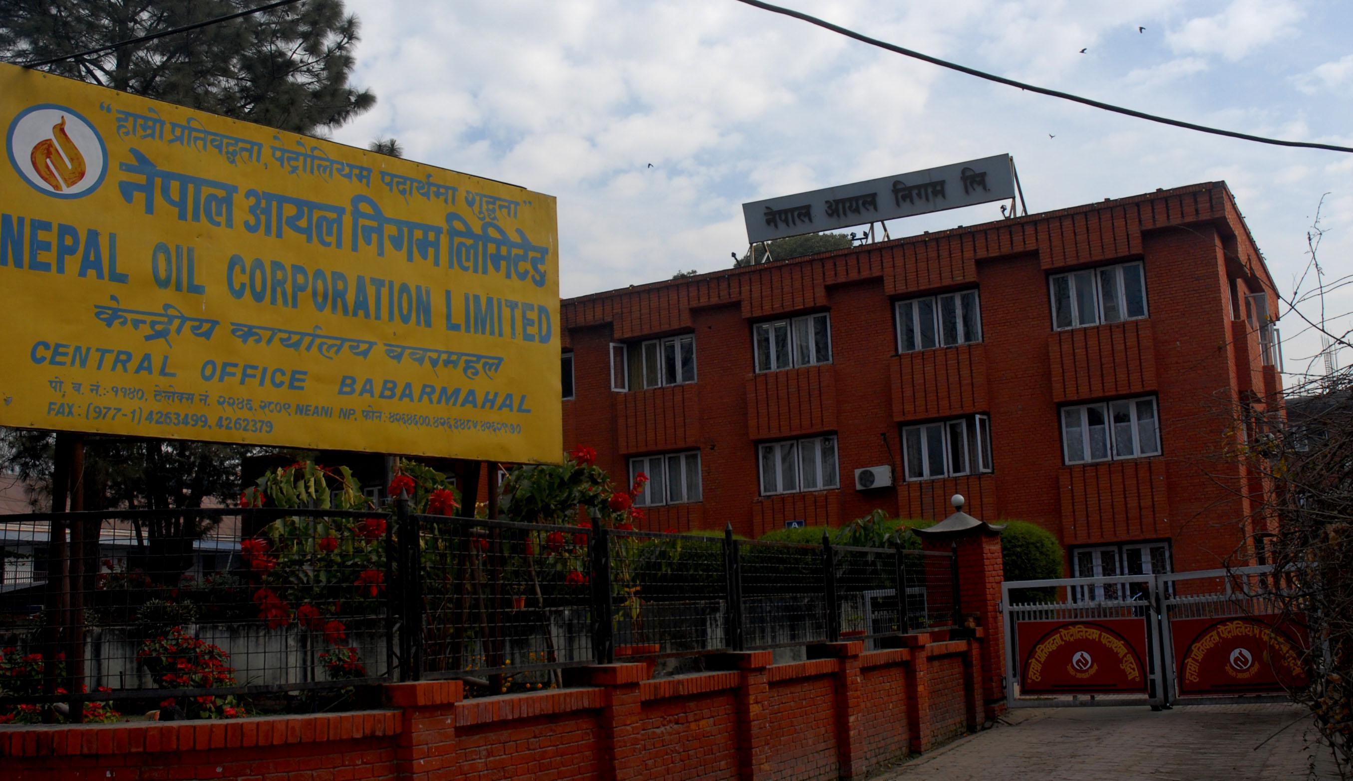 नेपाल आयल निगमको कार्यकारी निर्देशकमा पौडेल नियुक्त