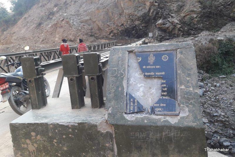 सेनाले बनाएको पुल तोडफोड