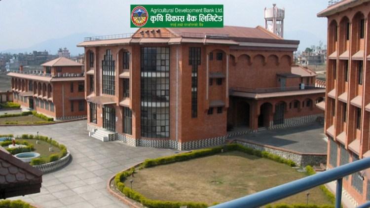 कृषि विकास बैंकका आठजना कर्मचारीविरुद्ध विशेष अदालतमा मुद्दा दायर