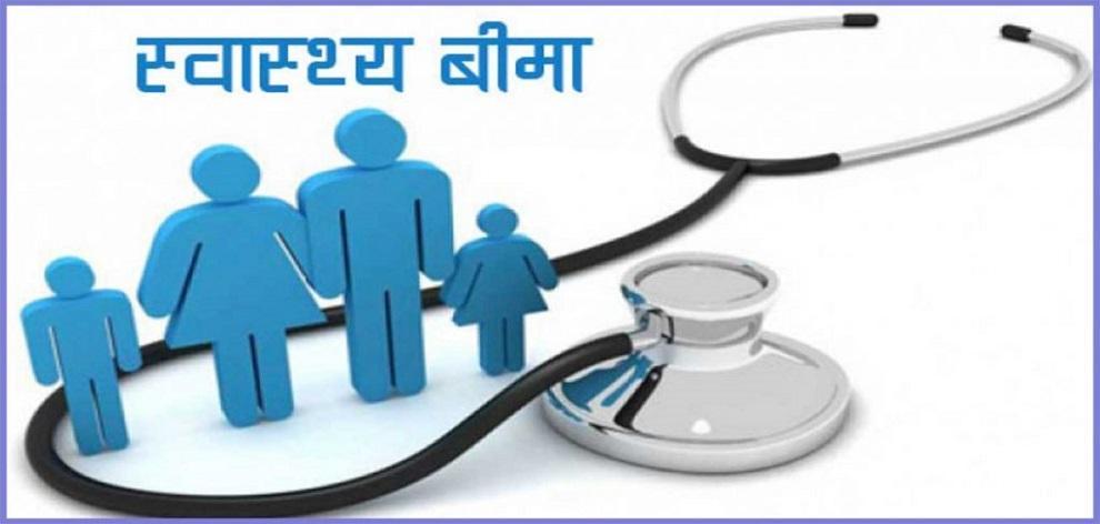 घातक रोगका लागि बीमा योजना
