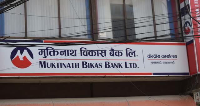 मुक्तिनाथ विकास बैंकको 'ब्कप 'Ask Mukti Bhai'भर्चुअल सहयाता सेवा