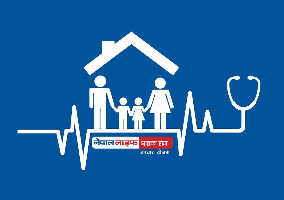 नेपाल लाइफको 'घातक रोग सुविधा योजना', ५० लाखसम्मको जोखीम वहन हुने