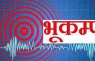 ६.१ म्याग्नीच्युडको भूकम्प केन्द्रविन्दु ४ सय ४० किलो मिटर गहिराईमा
