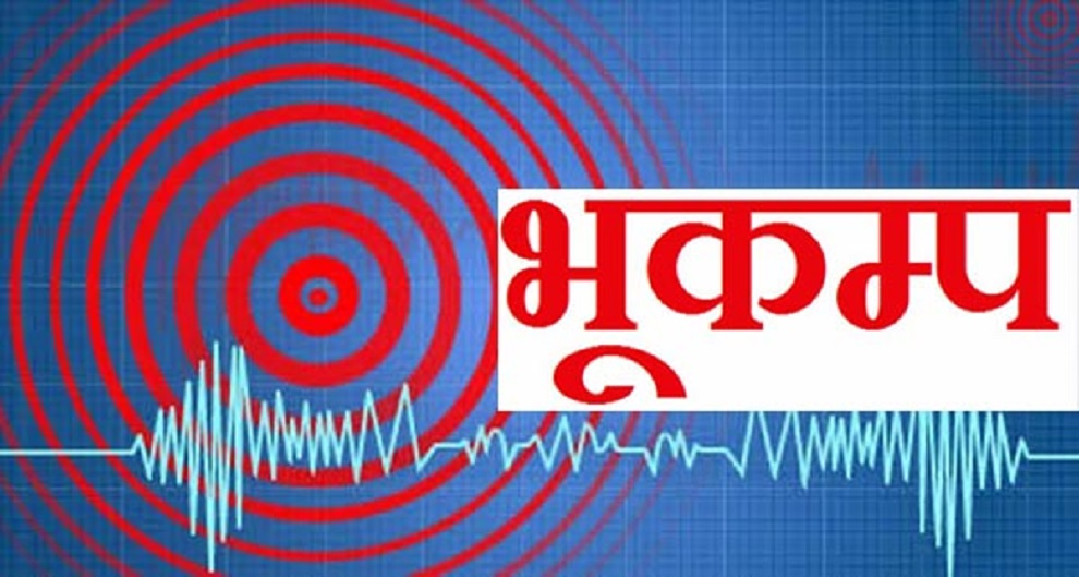 करिब १० किलोमिटर मुनि ५.६ म्याग्नीच्यूडको भूकम्प गयो