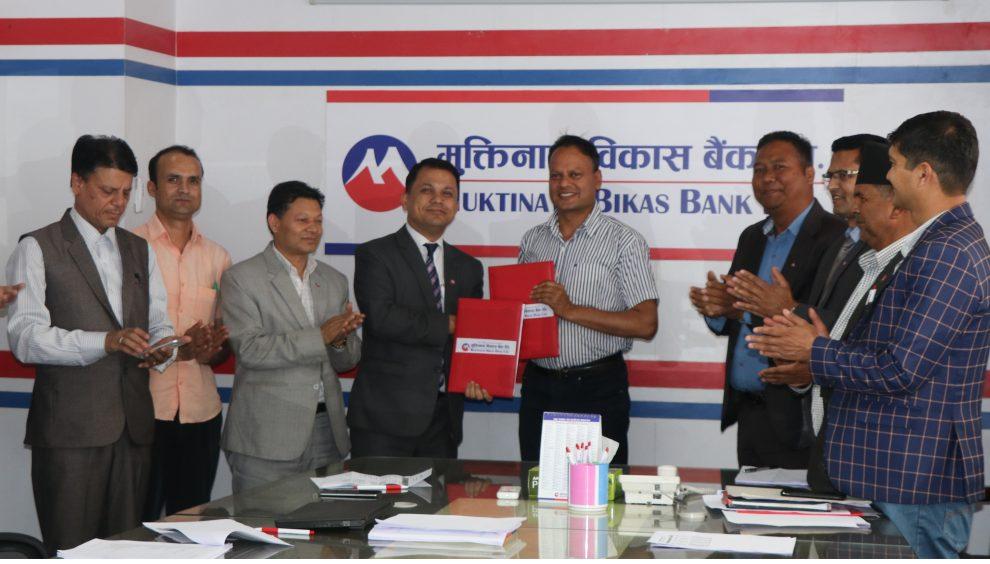 मुक्तिनाथ विकास बैंक र मुक्तिनाथ कृषि कम्पनी बीच सहकार्य