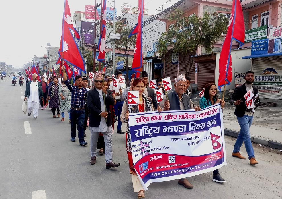 हाम्रो देश नेपाल: राष्ट्रिय झन्डाको सम्मान गर्दै र्याली निकालियो