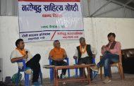 छन्द दिवसका अवसरमा 'नमोबुद्ध साहित्य गोष्ठी'