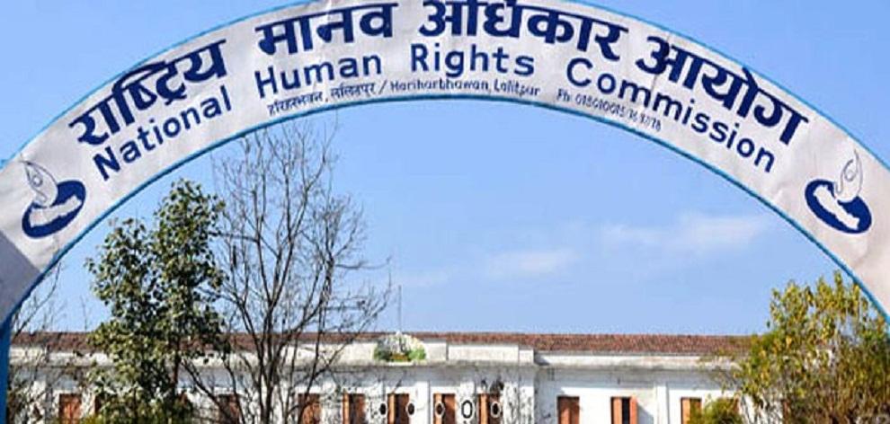 मानव अधिकार आयोग पर्व बिदामा खुला पनि रहने