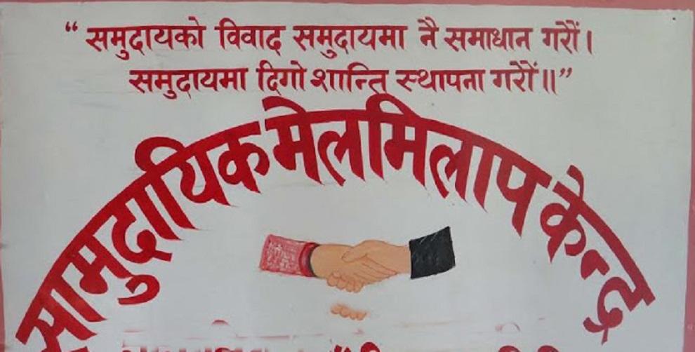 गाउँमा विवाद मिलाउन चार स्थानीय सरकारले मेलमिलापकर्ता तयार गर्यो