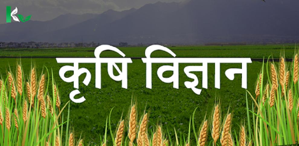 मङ्गलामा 'कृषि विज्ञान' विषयको पठनपाठन शुरु