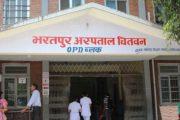 भरतपुर अस्पतालमा बिरामीको सङ्ख्या बृद्धि सेवा विस्तारको माग