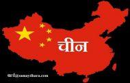 चीन कार्बन उत्सर्जन नियन्त्रणको लक्ष्य पूरा गर्न सफल