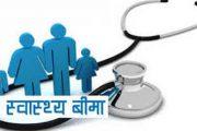 स्वास्थ्य बीमा गर्नेको सङ्ख्यामा वृद्धि