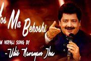 उदितनारायणको 'होशमा बेहोशि' बोलको गीत (भिडियो)