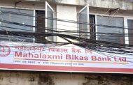 महालक्ष्मी विकास बैंकको कोरोना कोषमा लागि ५० लाख सहयोग