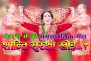 शोभा केसीको स्वरमा रहेको तीज गीत 'स्वास्नी कुट्ने पोई...' सार्वजनिक