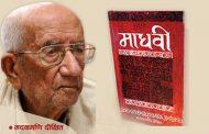९७ वर्षको उमेरमा अस्ताए वरिष्ठ साहित्यकार दीक्षित