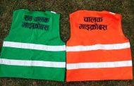'यातायात मजदूरले अनिवार्य रुपमा पोशाक लगाउनुपर्ने'