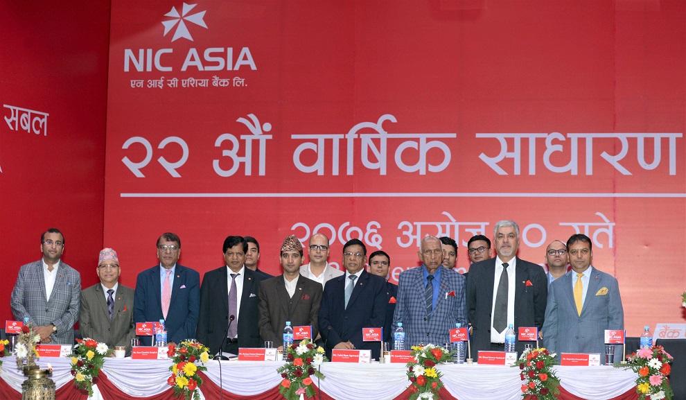 एन आई सी एशिया बैंकको २२औं वार्षिक साधारण सभा सम्पन्न
