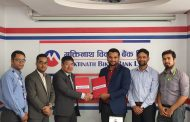 मुक्तिनाथ विकास बैंकमा ई–सेवा मार्फत खाता खोल्न सकिने