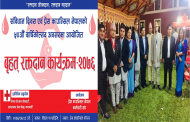 संविधान दिवस र ५० औँ वार्षिकोत्सवको अवसरमा प्रेस काउन्सिलले गर्यो रक्तदान कार्यक्रम
