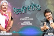 गायक आनन्द र अम्बिकाको 'छली रहेछ'को लिरिकल भिडियो सार्बजनिक