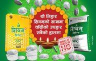 शिवम् सिमेन्टको उपभोक्ताहरुलाई दीपावलीमा चाँदी उपहार