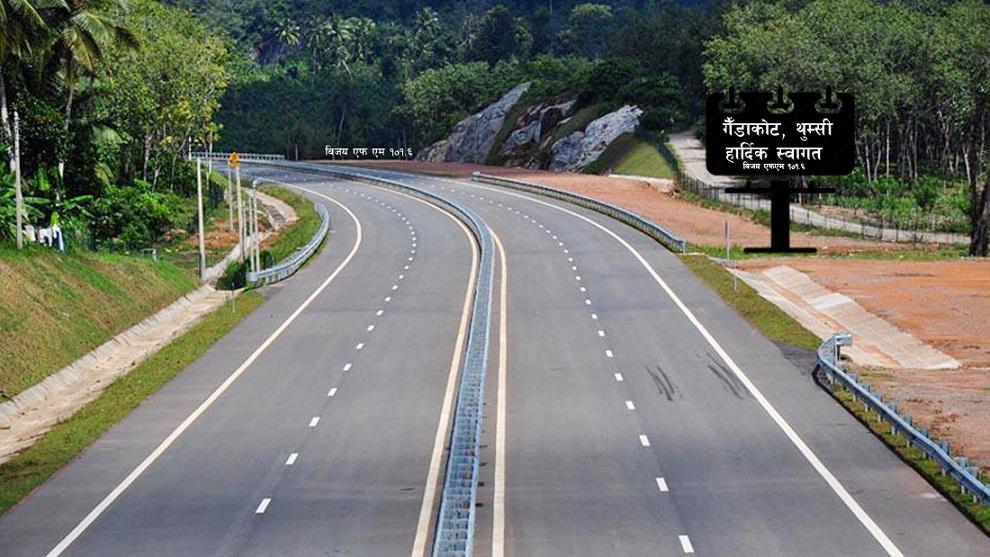नारायणगढ–बुटवल सडक विस्तारमा वन्यजन्तुका लागि जैविकमार्ग निर्माण गरिने